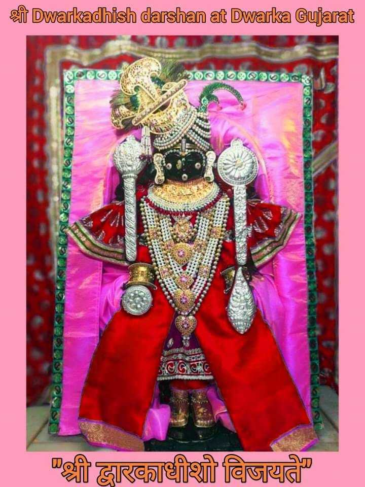 💥 JNU पर हमला - Dwarkadhish darshan at Dwarka Gujarat ഉത്രാമം - യി തിമിരമായി . ര ed de - Sം ധi Regit fe   R - ShareChat