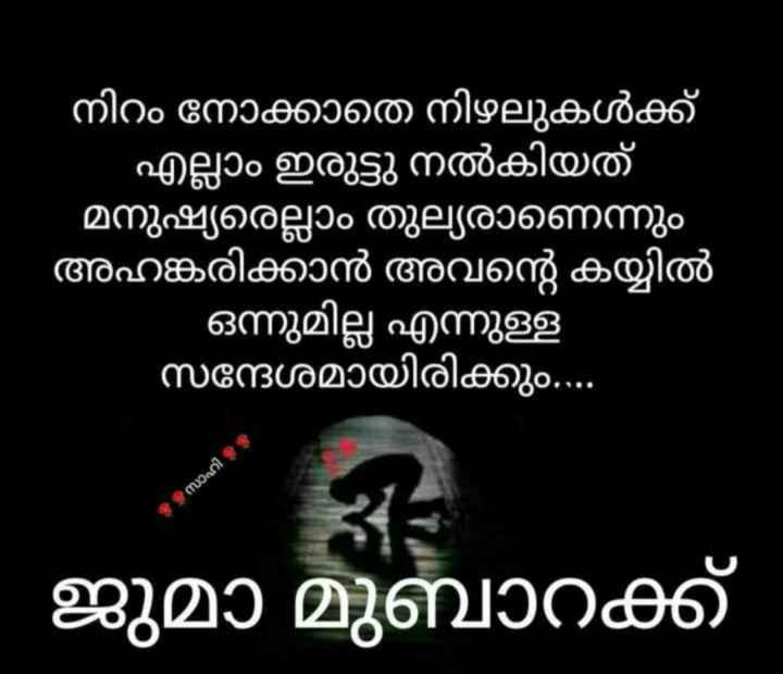 🕋 Juma mubarak..🕋🕌🌙 - നിറം നോക്കാതെ നിഴലുകൾക്ക് ' എല്ലാം ഇരുട്ടു നൽകിയത് ' മനുഷ്യരെല്ലാം തുല്യരാണെന്നും ' അഹങ്കരിക്കാൻ അവന്റെ കയ്യിൽ ' ഒന്നുമില്ല എന്നുള്ള സന്ദേശമായിരിക്കും . . . . സാക്കി 9 സാഹി ജുമാ മുബാറക്ക് - ShareChat