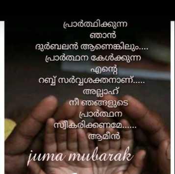 🕋 Juma mubarak..🕋🕌🌙 - പ്രാർത്ഥിക്കുന്ന - ഞാൻ ദുർബലൻ ആണെങ്കിലും . . . പ്രാർത്ഥന കേൾക്കുന്ന എന്റെ റബ്ബ് സർവ്വശക്തനാണ് . . . . അല്ലാഹ് നീ ഞങ്ങളുടെ പ്രാർത്ഥന സ്വീകരിക്കണമേ . . ആമീൻ juma mubarak - ShareChat