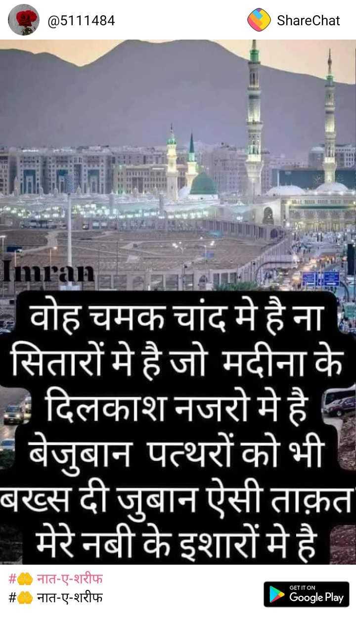 🕋Jumma Mubarak 🕋 - @ 5111484 ShareChat Imrania वोह चमक चांद मे है ना । सितारों मे है जो मदीना के दिलकाश नजरो मे है । - बेजुबान पत्थरों को भी । बख्स दी जुबान ऐसी ताक़त _ _ _ मेरे नबी के इशारों मे है । # # नात - ए - शरीफ नात - ए - शरीफ GET IT ON Google Play - ShareChat