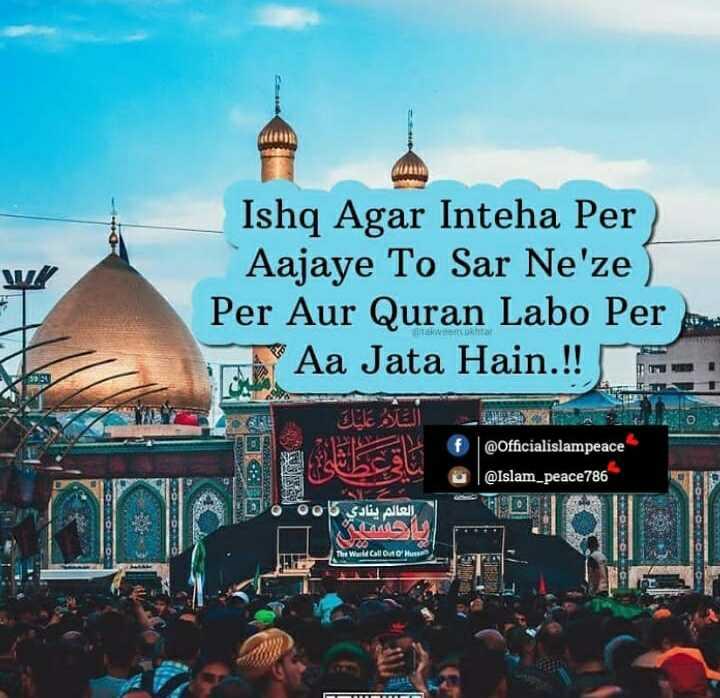 🕋Jumma Mubarak 🕋 - W ! Ishq Agar Inteha Per Aajaye To Sar Ne ' ze ) Per Aur Quran Labo Per Aa Jata Hain . ! ! QUE SE akistar SURE @ Officialislampeace @ islam _ peace786 oob Saus alle Call us - ShareChat