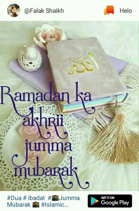 🕋Jumma Mubarak 🕋 - @ Falak Shaikh Ramadan ka jumma ubarak # Dua # ibadat # Jumma Mubarak # Islamic . . . GET IT ON Google Play - ShareChat