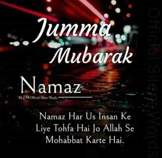 🕋Jumma Mubarak 🕋 - Jumma Mubarak Namaz Official IG I FB Official Silent Works Namaz Har Us Insan Ke Liye Tohfa Hai Jo Allah Se Mohabbat Karte Hai . - ShareChat