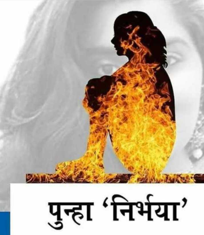 🙏🏻 Justice for Priyanka Reddy - पुन्हा ' निर्भया ' - ShareChat