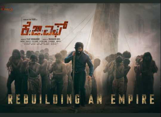 😎KGF-2 ಪೋಸ್ಟರ್ ರಿಲೀಸ್ - YUVFSLUNDLE FITTEL REBUILDING AN EMPIRE - ShareChat