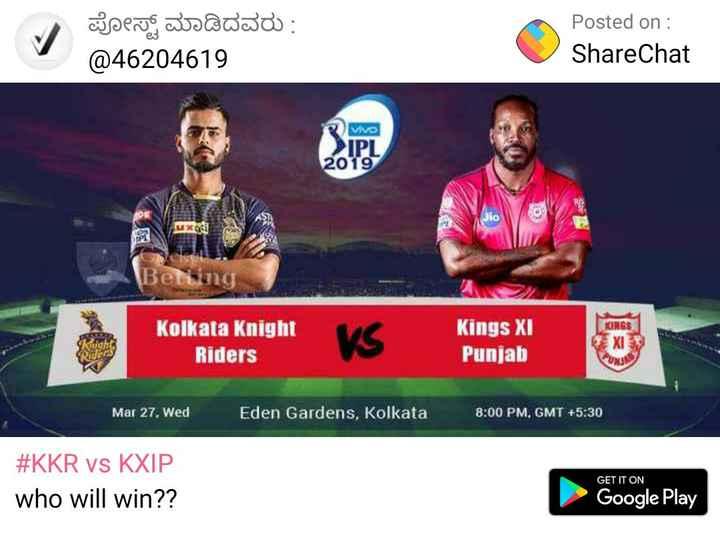 KKR vs KXIP - ಪೋಸ್ಟ್ ಮಾಡಿದವರು : @ 46204619 Posted on : ShareChat IPL 2019 Jio ce Beta Kolkata Knight Riders Kings XI Punjab Mar 27 , Wed Eden Gardens , Kolkata 8 : 00 PM GMT + 5 : 30 # KKR vs KXIP who will win ? ? GET IT ON Google Play - ShareChat