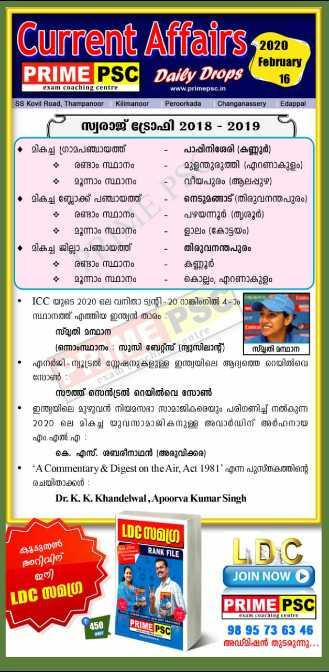💯 LDC 2020 - Current Affairs 2020 PRIME PSC Daily Drops February 16 wrinw . peliminapse in SS Kovil Road , Thampanoor klimanoor Percorkada Changanassery Edappal സ്വരാജ് ട്രോഫി 2018 - 2019 S . മികച്ച ഗ്രാമപഞ്ചായത്ത് - പാപ്പിനിശേരി ( കണ്ണൂർ ) - 4 രണ്ടാം സ്ഥാനം - മുളന്തുരുത്തി ( എറണാകുളം ) - 4 മൂന്നാം സ്ഥാനം വീയപുരം ( ആലപ്പുഴ ) • മികച്ച ബ്ലോക്ക് പഞ്ചായത്ത് നെടുമങ്ങാട് ( തിരുവനന്തപുരം ) - 4 രണ്ടാം സ്ഥാനം പഴയന്നുർ ( തൃശൂർ ) - 4 മൂന്നാം സ്ഥാനം - - ഉാലം ( കോട്ടയം ) • മികച്ച ജില്ലാ പഞ്ചായത്ത് - തിരുവനന്തപുരം ? രണ്ടാം സ്ഥാനം - കണ്ണൂർ - * മൂന്നാം സ്ഥാനം - കൊല്ലം , എറണാകുളം ICC യുടെ 2020 ലെ വനിതാ ട്വന്റി - 20 റാങ്കിംഗിൽ 4 -ാം സ്ഥാനത്ത് എത്തിയ ഇന്ത്യൻ താരം : തി മന്ഥാന | ( ന്നാംസ്ഥാനം : സുസി ബേറ്റ്സ് ( ന്യൂസിലാന്റ് | സുനി മന്ഥാന • എനർജി - ന്യൂട്രൽ സ്റ്റേഷനുകളുള്ള ഇന്ത്യയിലെ ആദ്യത്തെ റയിൽവെ ETit : - സൗത്ത് സെൻട്രൽ റെയിൽവെ സോൺ ഇന്ത്യയിലെ മുഴുവൻ നിയമസഭാ സാമാജികരെയും പരിഗണിച്ച് നൽകുന്ന 2020 ലെ മികച്ച യുവസാ മാ ജി ക യ അവാർഡിന് അർഹനായ എം എൽ എ : - കെ . എസ് . ശബരീനാഥൻ ( അരുവിക്കര ) - A Continenilairy & Digest dri the Air , Act 1981 ' എന്ന പുസ്തകത്തിന്റെ രചയിതാക്കൾ : Dr . K . K . Khandelwal , Apoorva Kumar Singh | LDമഗ്ര RANK FILE LDC കാൽ റീവിന് ഇതി JOIN NOW LDC MOLUN 450 PRIME PSC PRIME PSC 98 95 73 63 46 അഡ്മിഷൻ തുടരുന്നു . . . - ShareChat