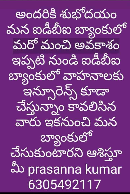👍LIC బెనిఫిట్స్ - అందరికి శుభోదయం | | మన ఐడీబీఐ బ్యాంకులో మరో మంచి అవకాశం ఇప్పటి నుండి ఐడీబీఐ బ్యాంకులో వాహనాలకు ఇన్సూరెన్స్ కూడా చేస్తున్నాం కావలిసిన వారు ఇకనుంచి మన బ్యాంకులో చేసుకుంటారని ఆశిస్తూ మీ prasanna kumar 6305492117 - ShareChat
