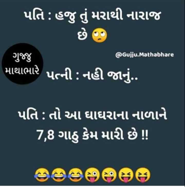 🤪 LOL - પતિ : હજુ તું મારાથી નારાજ ગુજ્જુ @ Gujju . Mathabhare માથાભારે પત્ની નહી જાનું . . પતિ : તો આ ઘાઘરાના નાળાને ' 7 , 8 ગાડુ કેમ મારી છે ! ! - ShareChat