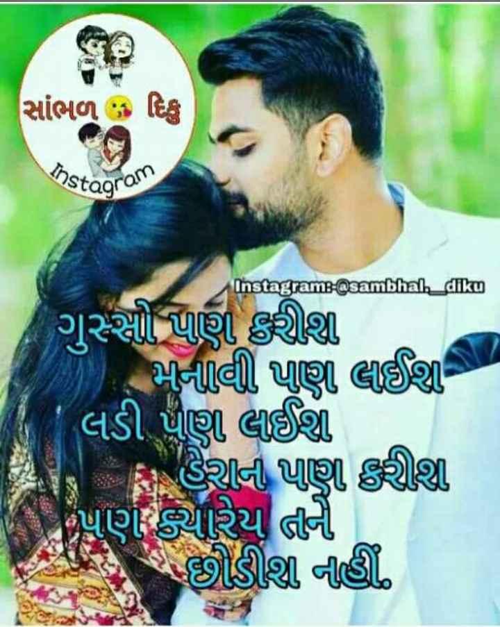 💖 Love Story - સાંભળ ' દિકુ Anstagram Instagram @ sambhal _ diku ગુસ્સો પાણી કરીશી મનાવી પૂણી લાઈબ્રા લડી પણા @ ઈચ્છા જ હશીબી Uાણી રીસ્થા , પુણે ક્યારેય તીર્થે છે . છોડી નહી , - ShareChat