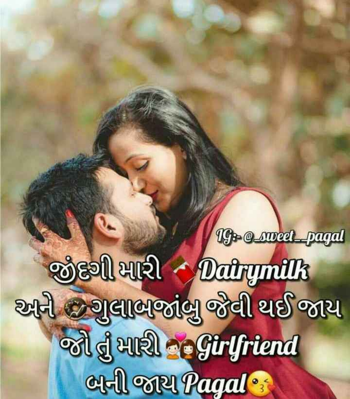 💖 Love Story - 1G - @ _ sweet _ _ pagal જીદગીમારી Druit અની ગુલાબજાંબુર્જવી થઈ જાય olHR Girlfriend બની જાય છેagal - ShareChat