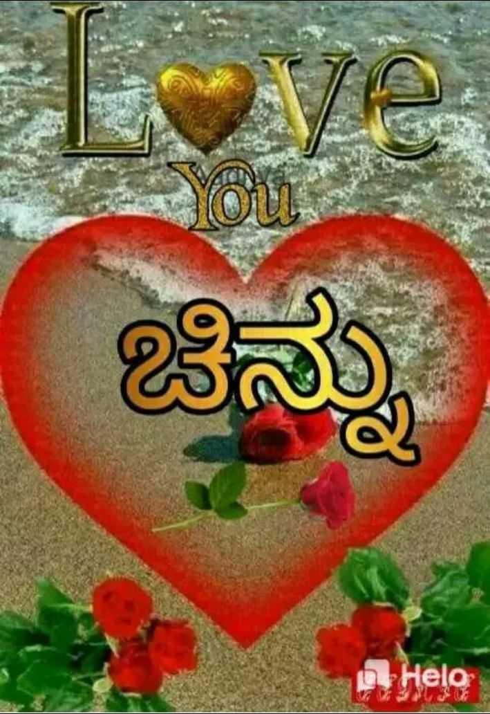 💖 Love You - Hela - ShareChat