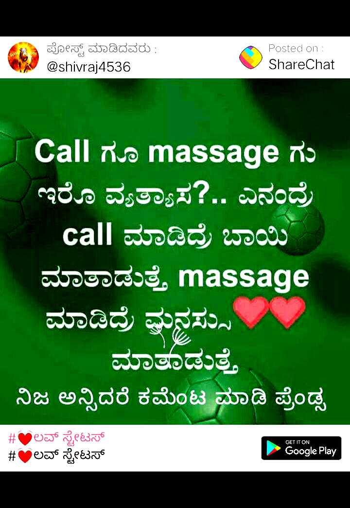 💖 Love You - 60 ಪೋಸ್ಟ್ ಮಾಡಿದವರು : @ shivraj4536 Posted on : ShareChat ಈ Call no massage no ಇರೋ ವ್ರತಾಸ ? . . ಎನಂದೆ call ಮಾಡಿದೆ ಬಾಯಿ ಮಾತಾಡುತ್ತೆ massage ಮಾಡಿದೆ ಮನಸು ಮಾತಾಡುತ್ತೆ ನಿಜ ಅನ್ಸಿದರೆ ಕಮೆಂಟ ಮಾಡಿ ಪ್ರೆಂಡ್ GET IT ON # Mಲವ್ ಸ್ಟೇಟಸ್ # ಲವ್ ಸ್ಟೇಟಸ್ Google Play - ShareChat