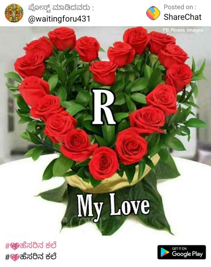 💖 Love You - ಪೋಸ್ಟ್ ಮಾಡಿದವರು : @ waitingforu431 Posted on : ShareChat FB Roses Images My Love GET IT ON # Qಹೆಸರಿನ ಕಲೆ # Qಣಹೆಸರಿನ ಕಲೆ Google Play - ShareChat