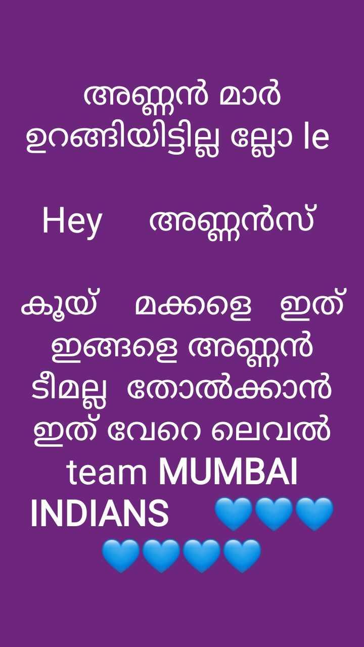 MI Vs KXIP - അണ്ണൻ മാർ ഉറങ്ങിയിട്ടില്ല ല്ലോ le | Hey അണ്ണൻസ് കൂയ് മക്കളെ ഇത് ' ഇങ്ങളെ അണ്ണൻ ടീമല്ല തോൽക്കാൻ ഇത് വേറെ ലെവൽ team MUMBAI INDIANS - ShareChat
