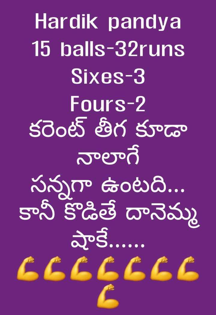 🏏MI vs DC - Hardik pandya 15 balls - 32runs Sixes - 3 Fours - 2 కరెంట్ తీగ కూడా నాలాగే సన్నగా ఉంటది . . . కానీ కొడితే దానెమ్మ షాకే . . . . . . 6666666 - ShareChat