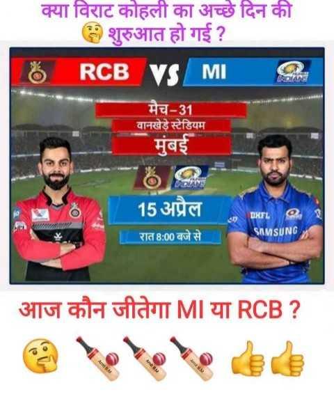 🏏 MI 🔵 vs RCB ❤️ - क्या विराट कोहली का अच्छे दिन की शुरुआत हो गई ? RCB VT MI | मैच - 31 वानखेड़े स्टेडियम मुंबई 15 अप्रैल रात 8 : 00 बजे से DATLQ SAMSUNG आज कौन जीतेगा MI या RCB ? - ShareChat