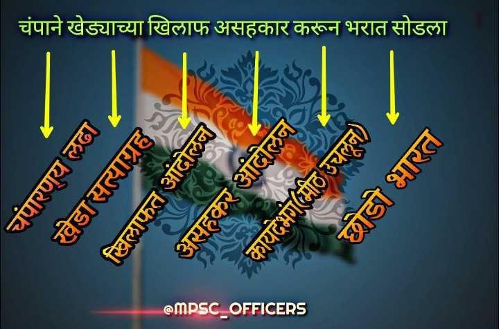 💼MPSC - MPSC _ OFFICERS चंपारण्य लढा खेडा सत्याग्रह खिलाफत आंदोलन चंपाने खेड्याच्या खिलाफ असहकार करून भरात सोडला असहकर आदोलन कायदेभग ( मीठ उचलून ) छोडो भारत - ShareChat