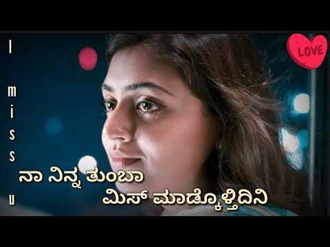 😔Miss You - | LOVE - ನಾ ನಿನ್ನ ತುಂಬಾ * ಮಿಸ್ ಮಾಡ್ಕೊಳಿದಿನಿ - ShareChat