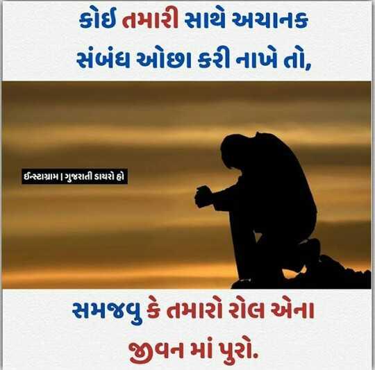 😢 Miss you - કોઈ તમારી સાથે અચાનક સંબંધ ઓછા કરી નાખે તો , ઈન્સ્ટાગ્રામ ગુજરાતી ડાયરો હો . સમજવું કે તમારો રોલ એના જીવન માં પુરો . - ShareChat