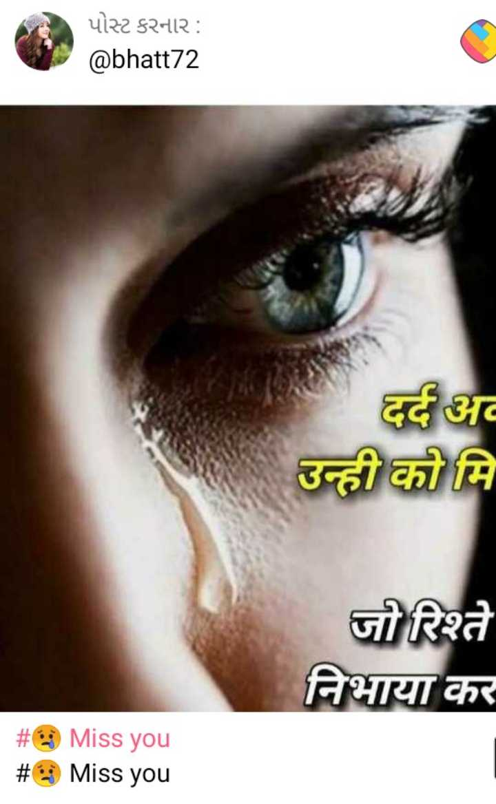 😢 Miss you - પોસ્ટ કરનાર : @ bhatt72 दर्द अट उन्ही को मि जो रिश्ते निभाया कर # O # 9 Miss you Miss you - ShareChat