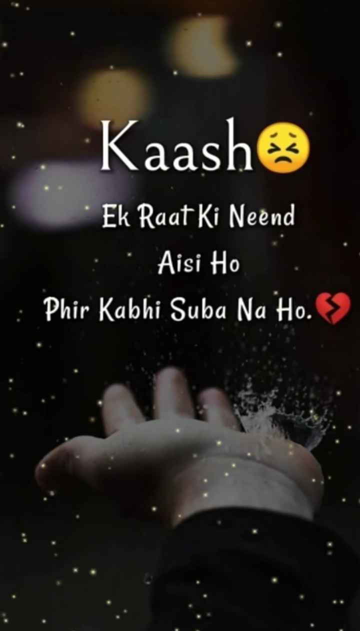 😢 Miss you - Kaashe Ek Raat Ki Neend : : Aisi Ho ' : Phir Kabhi Suba Na Ho . > - ShareChat