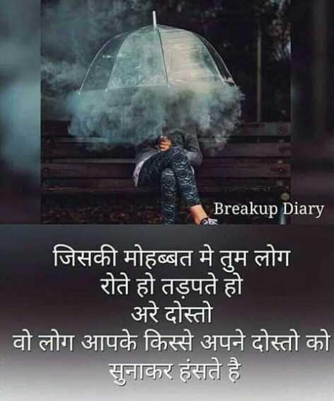 😢 Miss you - Breakup Diary जिसकी मोहब्बत मे तुम लोग रोते हो तड़पते हो अरे दोस्तो वो लोग आपके किस्से अपने दोस्तो को सुनाकर हंसते है - ShareChat