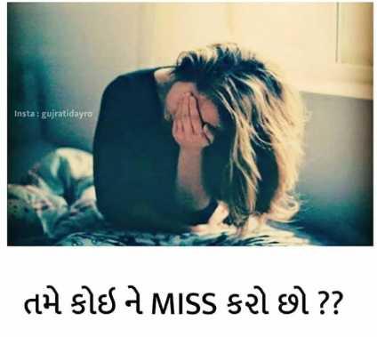 😢 Miss you - Insta : gujratidayro તમે કોઈને MISS કરો છો ? ? - ShareChat