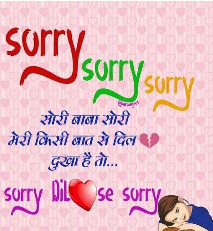 😢 Miss you - surrysorry sury Cparamjeet सौरी बाबासोरी मेरी किसी बात से दिल , दुखा है तो . . . sorry Dil Ese sorry - ShareChat