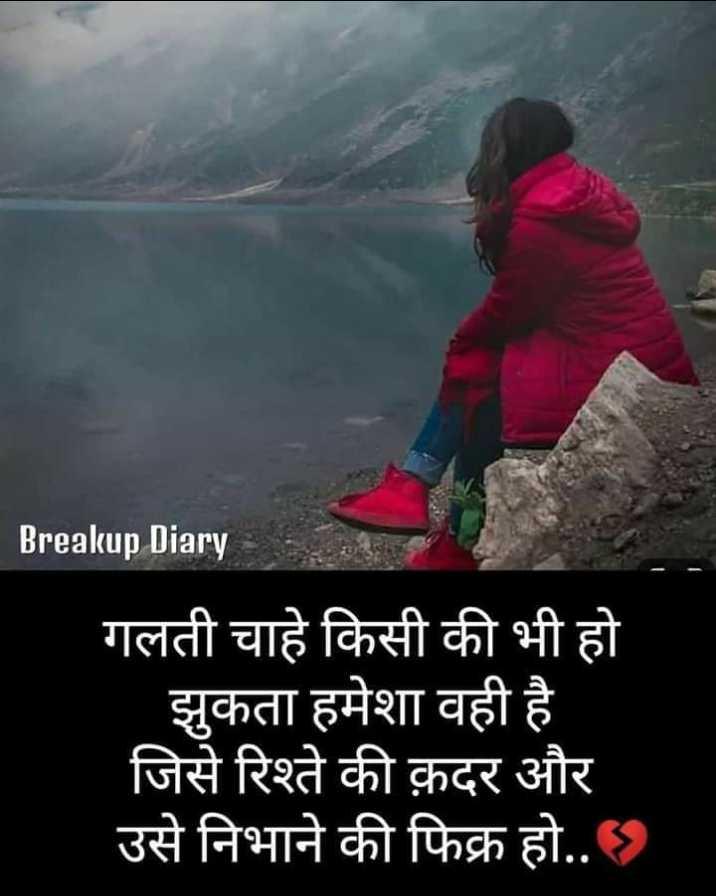 😢 Miss you - Breakup Diary गलती चाहे किसी की भी हो झुकता हमेशा वही है जिसे रिश्ते की क़दर और उसे निभाने की फिक्र हो . . . - ShareChat