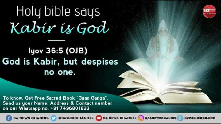 Monday_Motivation - Holy bible says Kabir is God lyov 36 : 5 ( OJB ) God is Kabir , but despises no one . To know , Get Free Sacred Book Gyan Ganga . Send us your Name , Address & Contact number on our Whatsapp no . + 91 7496 801823 f SA NEWS CHANNEL Y @ SATLOKCHANNEL OSA NEWS CHANNEL OSANEWSCHANNEL SUPREMEGOD . ORG - ShareChat