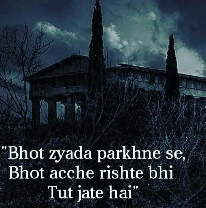 👍 Motivational Quotes✌ - Bhot zyada parkhne se , Bhot acche rishte bhi Tut jate hai - ShareChat