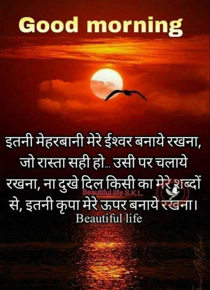 👍 Motivational Quotes✌ - Good morning इतनी मेहरबानी मेरे ईश्वर बनाये रखना , _ _ _ जो रास्ता सही हो . . उसी पर चलाये रखना , ना दुखे दिल किसी का मेरे शब्दों से , इतनी कृपा मेरे ऊपर बनाये रखना । Beautiful life - ShareChat