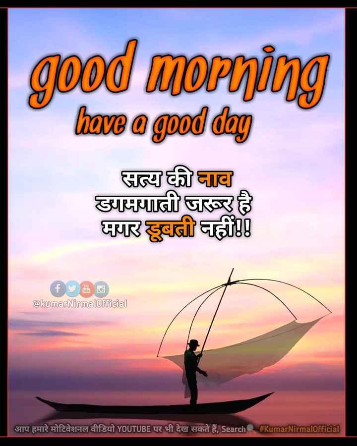 👍 Motivational Video✌ - good morning have a good day सत्य की नाव डगमगाती जरूर है मगर डूबती नहीं । 6000 @ kumarNirmalofficial आप हमारे मोटिवेशनल वीडियो YOUTUBE पर भी देख सकते हैं , Search EKumarNirmalofficial - ShareChat