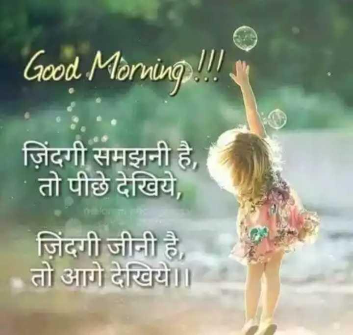 👍 Motivational Video✌ - Good Morning ! ! ! xD जिंदगी समझनी है , तो पीछे देखिये , जिंदगी जीनी है , तो आगे देखिये । । - ShareChat