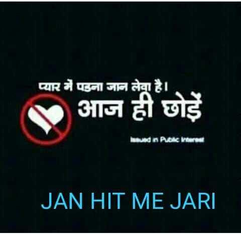 NV only - ' प्यार में पड़ना जान लेवा है । • आज ही छोड़ें und n Poker JAN HIT ME JARI - ShareChat