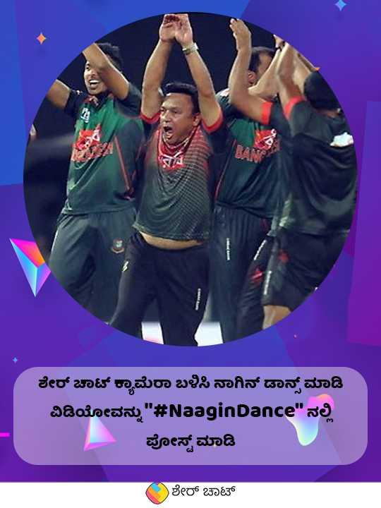 🐍 Naagin Dance - ಶೇರ್ ಚಾಟ್ ಕ್ಯಾಮೆರಾ ಬಳಿಸಿ ನಾಗಿನ್ ಡಾನ್ಸ್ ಮಾಡಿ ವಿಡಿಯೋವನ್ನು # NaaginDance ' ನಲ್ಲಿ ಪೋಸ್ಟ್ ಮಾಡಿ ಶೇರ್ ಚಾಟ್ - ShareChat