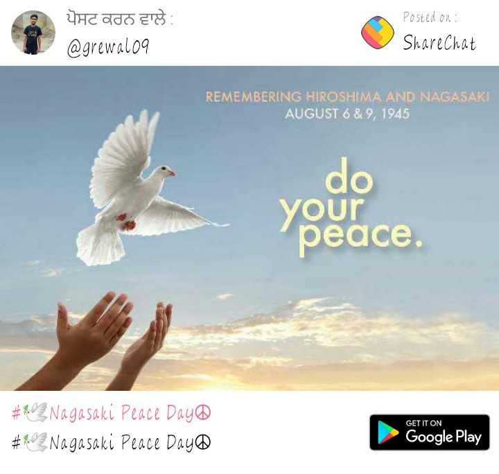 🕊Nagasaki Peace Day☮ - ਪੋਸਟ ਕਰਨ ਵਾਲੇ । @ grewal 09 Posted on : Share Chat REMEMBERING HIROSHIMA AND NAGASAKI AUGUST 6 & 9 , 1945 do Ypeace . # 602 Nagasaki Peace Day® # cz Nagasaki Peace Day® GET IT ON Google Play - ShareChat