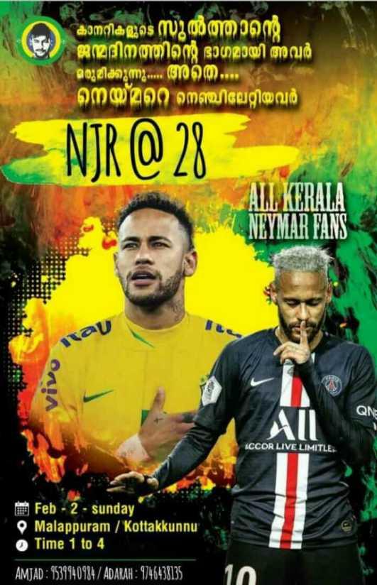 😍 Neymar Fans - കാനറികളുടെ സുൽത്താന്റെ ജന്മദിനത്തിന്റെ ഭാഗമായി അവർ ഒരുമിക്കുന്നു . അതെ . . . നെയ്മറെ നെഞ്ചിലേറ്റിയവർ NJR @ 28 CM ALA . KERALA NEYMAR FANS QNE ACCOR LIVE LIMITLE . ആ Feb - 2 - sunday 9 Malappuram / Kottakkunnu 0 Time 1 to 4 AMJAD : 9539940901 / ADARAN : 9746131135 - 1 - ShareChat