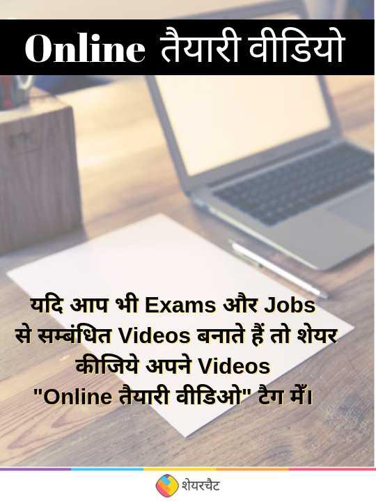 Online तैयारी वीडियो 🔥 - | 0nline तैयारी वीडियो | यदि आप भी Exams और Jobs से सम्बंधित Videos बनाते हैं तो शेयर कीजिये अपने Videos Online तैयारी वीडिओ टैग में । ( C ) शेयरचैट - ShareChat