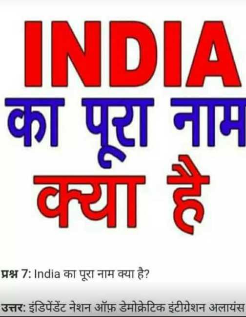 🎥 Online तैयारी वीडियो - INDIA का पूरा नाम क्या है प्रश्न 7 : India का पूरा नाम क्या है ? उत्तर : इंडिपेंडेंट नेशन ऑफ़ डेमोक्रेटिक इंटीग्रेशन अलायंस - ShareChat