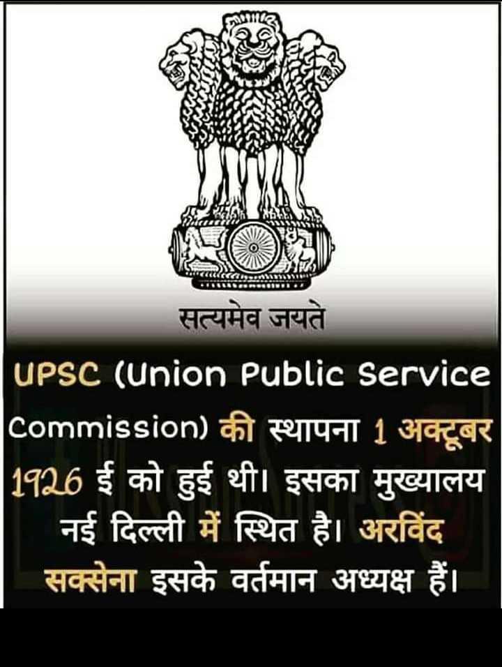 🎥 Online तैयारी वीडियो - सत्यमेव जयते UPSC ( Union Public Service commission ) की स्थापना 1 अक्टूबर 1926 ई को हुई थी । इसका मुख्यालय नई दिल्ली में स्थित है । अरविंद । सक्सेना इसके वर्तमान अध्यक्ष हैं । - ShareChat