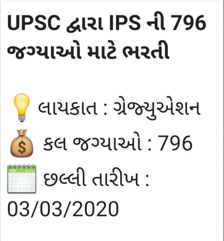 ⚡ PGVCL ભરતી પરીક્ષા રદ - UPSC GRLIPS - 796 જગ્યાઓ માટે ભરતી લાયકાત : ગ્રેજ્યુએશન કલ જગ્યાઓ : 796 છલ્લી તારીખ : 03 / 03 / 2020 , - ShareChat
