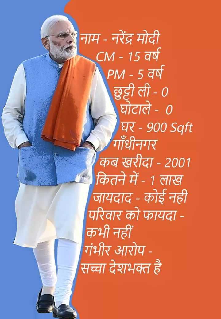 PM मोदी का कश्मीर पर संबोधन - नाम - नरेंद्र मोदी CM - 15 वर्ष PM - 5 वर्ष छुट्टी ली - 0 घोटाले - 0 घर - 900 Soft गाँधीनगर कब खरीदा - 2001 कितने में - 1 लाख जायदाद - कोई नहीं परिवार को फायदा कभी नहीं गंभीर आरोप सच्चा देशभक्त है - ShareChat
