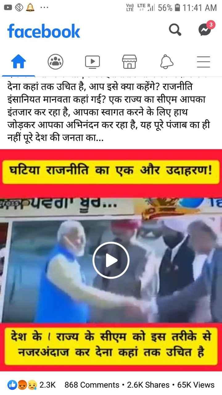 📢 PM मोदी vs विपक्ष - LTE R | | 56 % 2 11 : 41 AM A . . . facebook देना कहां तक उचित है , आप इसे क्या कहेंगे ? राजनीति इंसानियत मानवता कहां गई ? एक राज्य का सीएम आपका इंतजार कर रहा है , आपका स्वागत करने के लिए हाथ जोड़कर आपका अभिनंदन कर रहा है , यह पूरे पंजाब का ही नहीं पूरे देश की जनता का . . . घटिया राजनीति का एक और उदाहरण ! पहात . . . देश के । राज्य के सीएम को इस तरीके से नजरअंदाज कर देना कहां तक उचित है 002 . 3K 868 Comments • 2 . 6K Shares • 65K Views - ShareChat