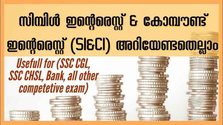 PSC പരീക്ഷകൾ മലയാളത്തിൽ - സിമ്പിൾ ഇന്റെരെസ്റ്റ് 6 കോമ്പൗണ്ട് ഇന്റെരെസ്റ്റ് ( SICI ) അറിയേണ്ടതെല്ലാം Usefull for ( SSC CGL , SSC CHSL , Bank , all other competetive exam ) வ E AT T 1 1 | IC T 11 11 1 1 1 1 1 11 TTITT - I - ShareChat