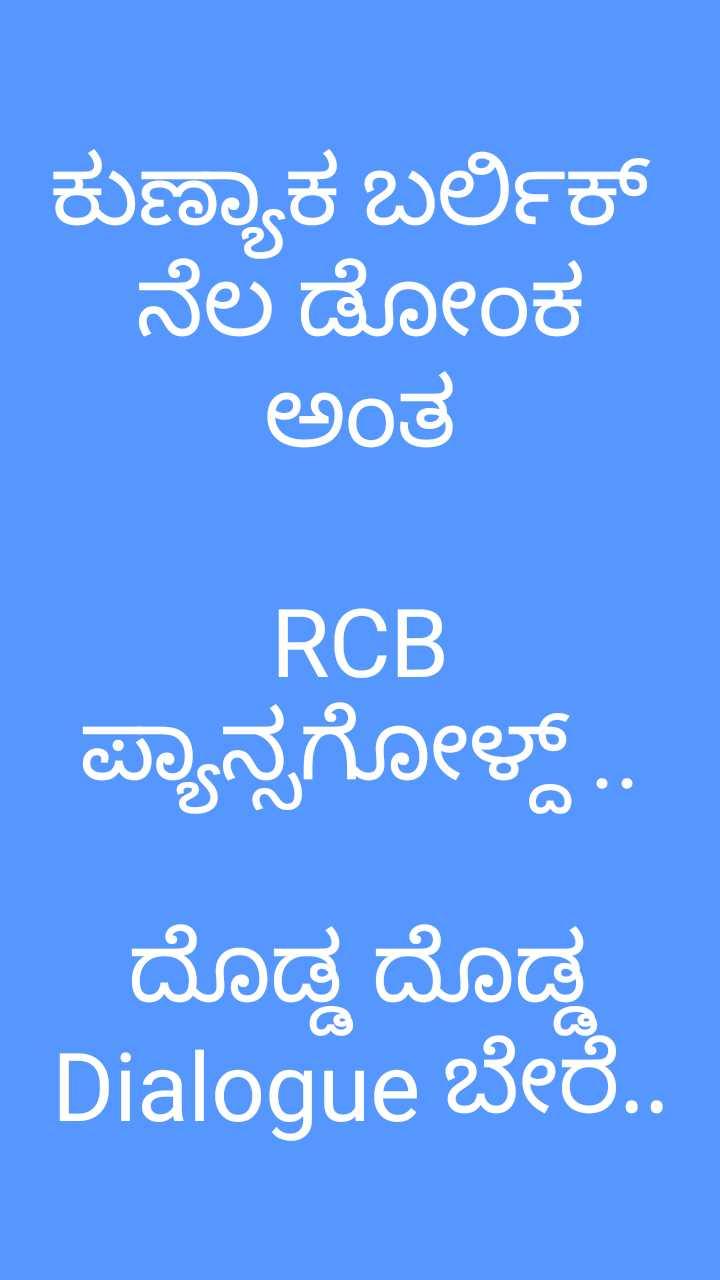RCB vs DC - ಕುಣ್ಯಾಕ ಬರ್ಲಿಕ್ ನೆಲ ಡೊಂಕ ಅಂತ RCB ಪ್ಯಾನ್ಸಗೋಳ್ . . ದೊಡ್ಡ ದೊಡ್ಡ Dialogue 23e8 . - ShareChat