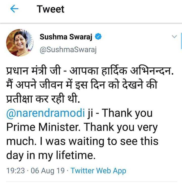 💐 RIP ਸੁਸ਼ਮਾ ਸਵਰਾਜ - Tweet Sushma Swaraj @ SushmaSwaraj प्रधान मंत्री जी - आपका हार्दिक अभिनन्दन . मैं अपने जीवन में इस दिन को देखने की प्रतीक्षा कर रही थी . @ narendramodiji - Thank you Prime Minister . Thank you very much . I was waiting to see this day in my lifetime . 19 : 23 : 06 Aug 19 : Twitter Web App - ShareChat
