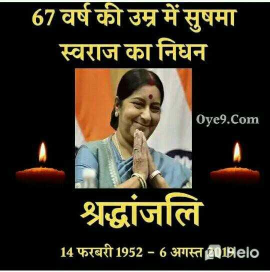 💐 RIP ਸੁਸ਼ਮਾ ਸਵਰਾਜ - 67 वर्ष की उम्र में सुषमा स्वराज का निधन 0ye9 . Com श्रद्धांजलि 14 फरबरी 1952 - 6 अगस्त 201Belo - ShareChat