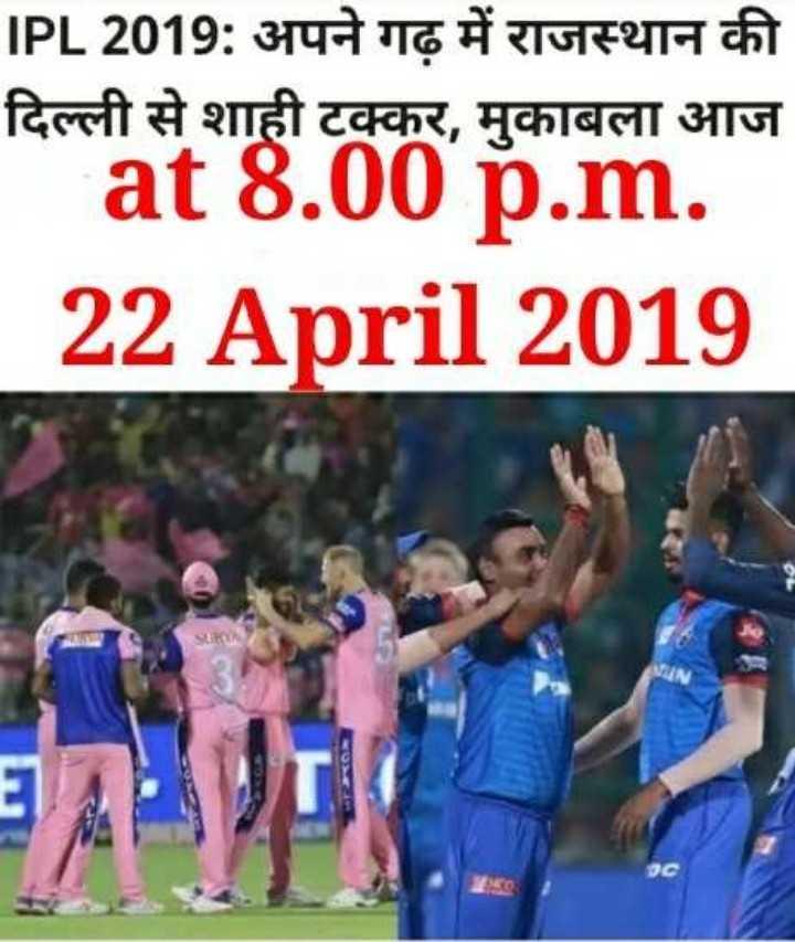 🏏 RR 💜 vs DC 🔷 - IPL 2019 : अपने गढ़ में राजस्थान की दिल्ली से शाही टक्कर , मुकाबला आज _ _ _ _ at 8 . 00p . m . 22 April 2019 NE - ShareChat